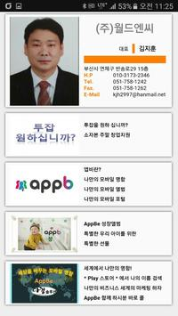 (주)월드엔씨_김지훈 모바일 명함 poster
