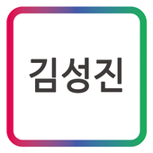 진성유통 김성진 모바일 명함 icon