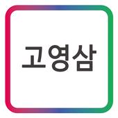 조은누리 고영삼 모바일 명함 icon