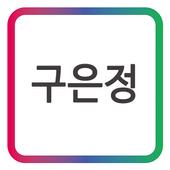 부자엄마 구은정의 모바일 명함 icon