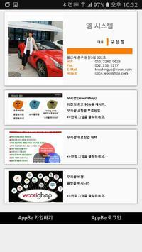 부자엄마 구은정의 모바일 명함 poster