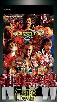 新日本職業摔角聯盟 NJPW行事曆 poster