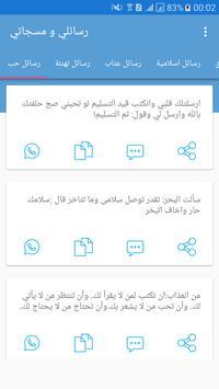 رسائلي و مسجاتي apk screenshot