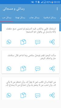 رسائلي و مسجاتي screenshot 4