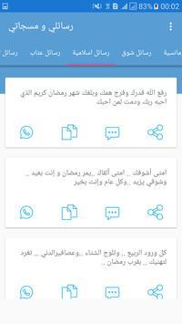 رسائلي و مسجاتي screenshot 5