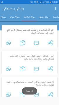 رسائلي و مسجاتي screenshot 6