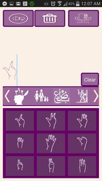 Arabic Sign Language Keyboard apk screenshot