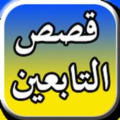 كتاب: قصص التابعين icon