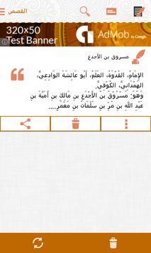 كتاب: قصص التابعين apk screenshot