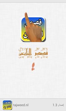 كتاب: قصص التابعين poster