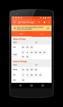 Nepali Patro apk screenshot