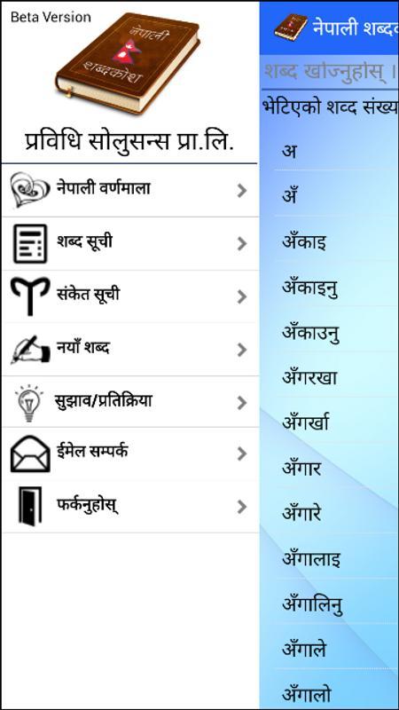 nepali to english dictionary offline