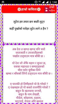Hamro Sahitya -Jokes, Story, Qutoes & Love latters poster