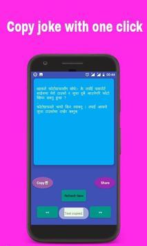Nepali jokes ( नेपाली जोक्स __ हासौ र हँसाउ ) screenshot 2