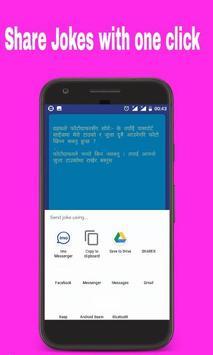 Nepali jokes ( नेपाली जोक्स __ हासौ र हँसाउ ) screenshot 3
