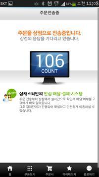 건웅안동찜닭 apk screenshot
