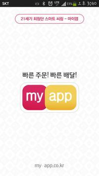 가마로강정 중동현대점 poster