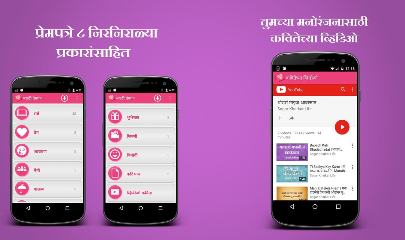 Marathi prempatra love letter apk download free entertainment app marathi prempatra love letter poster marathi prempatra love letter apk screenshot altavistaventures Images