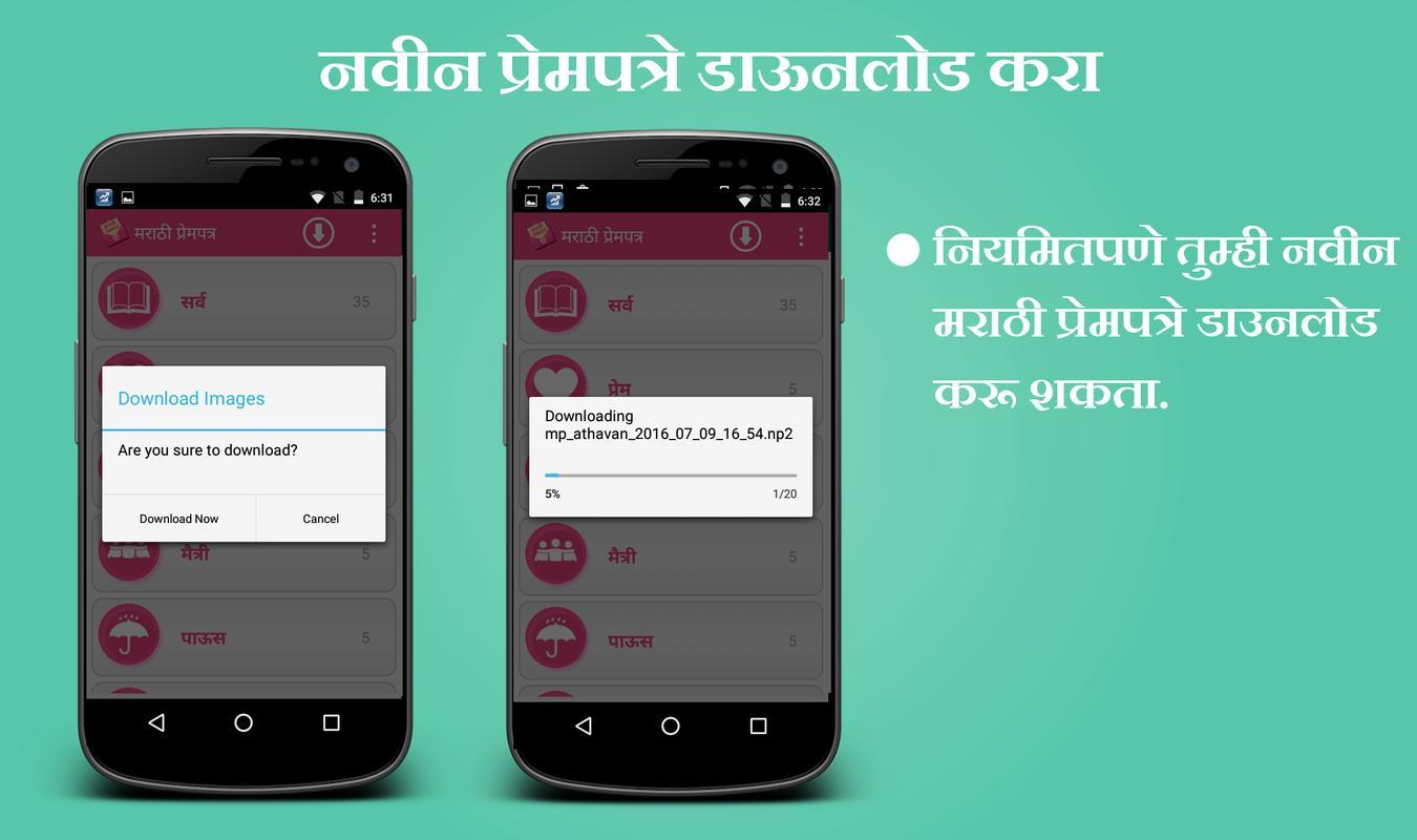 Marathi prempatra love letter apk download free entertainment app marathi prempatra love letter apk screenshot altavistaventures Images