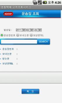 경동택배 고객조회 apk screenshot