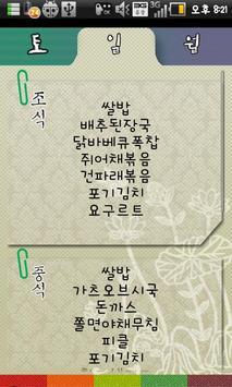 아랔 apk screenshot