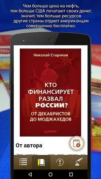 Книги Николая Старикова apk screenshot
