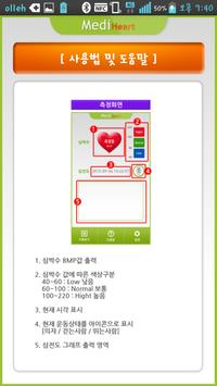 MediHeart apk screenshot