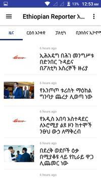 Ethiopia News ኢትዮጵያ ዜና apk screenshot