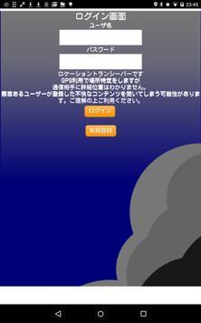Location Voice Recorder ChatRa apk screenshot