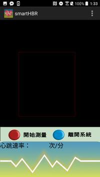 簡易心跳量測 poster