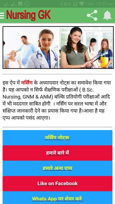 2 скачать nursing