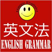English grammar for Japanese icon