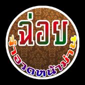 จำอวดหน้าม่าน(ฉ่อย) icon