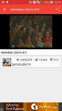 จำอวดหน้าม่าน(ฉ่อย) apk screenshot