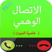 الاتصال الوهمي بالصوت icon