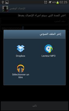 الاتصال الوهمي بالصوت screenshot 4