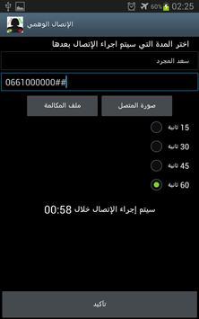الاتصال الوهمي بالصوت apk screenshot