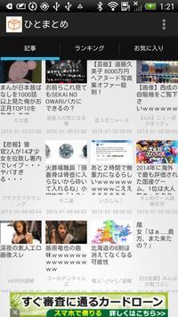 爆速2chまとめサイトリーダー ひとまとめ screenshot 1