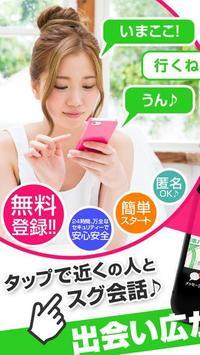 友達作りは出会い系無料アプリ poster