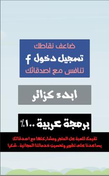 احزر الاحجيات و الحزازير poster