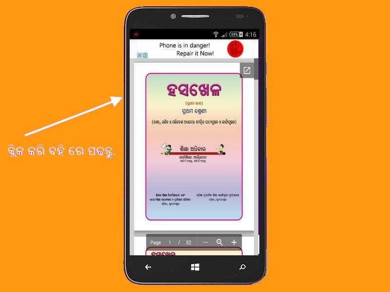 Odia Education Book for Android - APK Download
