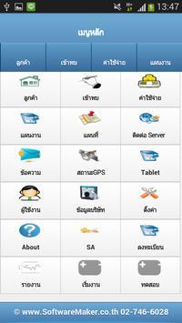 S-TAQ By SM For Tab3 apk screenshot