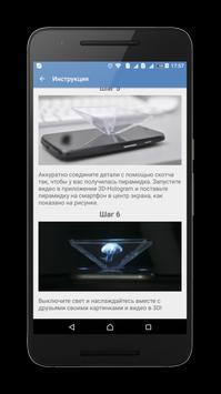 3D-hologram screenshot 6