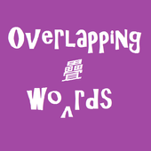 Overlapping word 疊字 icon