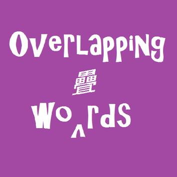 Overlapping word 疊字 poster