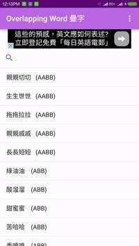 Overlapping word 疊字 apk screenshot