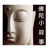 隨 神 佛 經 : 佛 陀 小 故 事 (下) icon
