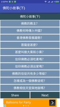 隨 神 佛 經 : 佛 陀 小 故 事 (下) apk screenshot