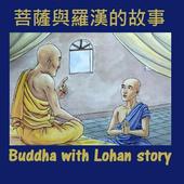 菩薩與羅漢的故事(上集)Buddha n Lo Han icon