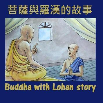菩薩與羅漢的故事(上集)Buddha n Lo Han poster